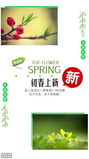 服饰产品清新文艺促销宣传海报