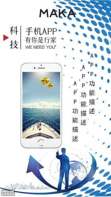 手机推广、APP产品科技宣传海报