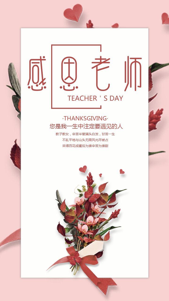 教师节祝福促销海报