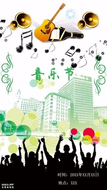 音乐活动宣传海报