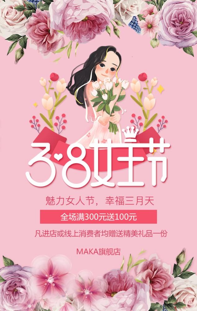 时尚唯美文艺清新三八女神节妇女节活动产品促销宣传H5