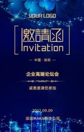 蓝色科技商务峰会会议邀请函企业宣传H5