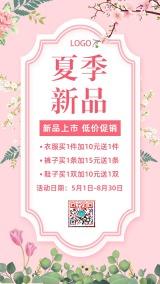 清新文艺夏季夏天夏装衣服新品上市商品清仓特价优惠促销打折活动宣传海报