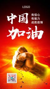 清新中国武汉加油健康预防流感疫情防范病毒传染励志早安晚安心情日签知识宣传海报