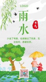 清新简约雨水节气二十四节日节早安晚安心情日签励志企业文化宣传推广海报