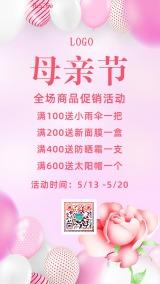 简约母亲节鲜花首饰服装新品上市感恩限时大降价钜惠活动优惠促销祝福贺卡宣传海报