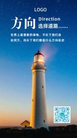 简约企业公司文化宣传励志方向灯塔努力正能量成功团队合作标语早安晚安宣传海报