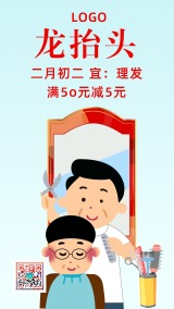 简约龙抬头节气民间节日节气促销早安晚安心情日签励志企业文化宣传推广海报