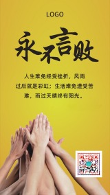 简约企业公司文化宣传励志名人语录正能量成功团队合作标语早安晚安宣传海报
