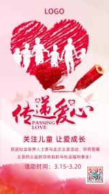 简约奉献爱心义卖关注留守儿童老人志愿者献血慈善救助传递社区服务公益活动宣传海报