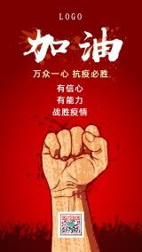 简约中国武汉加油健康预防流感疫情防范呼吸病毒励志早安晚安心情日签知识宣传海报