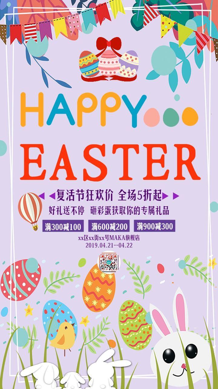 紫色卡通手绘复活节产品促销宣传海报