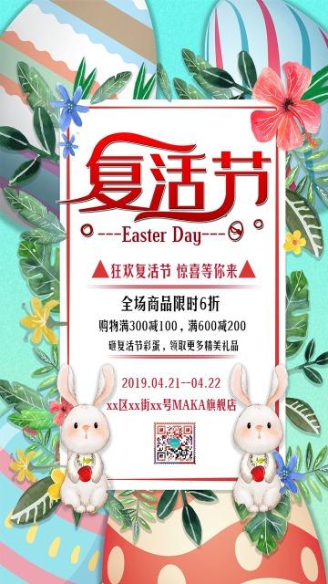 绿色卡通手绘复活节产品促销宣传海报