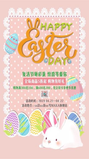 粉色清新文艺复活节产品促销宣传海报