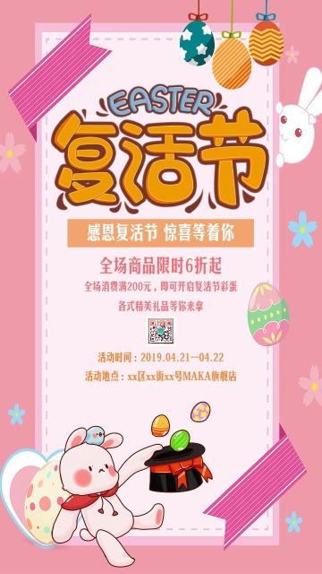 粉色卡通手绘复活节产品促销宣传海报