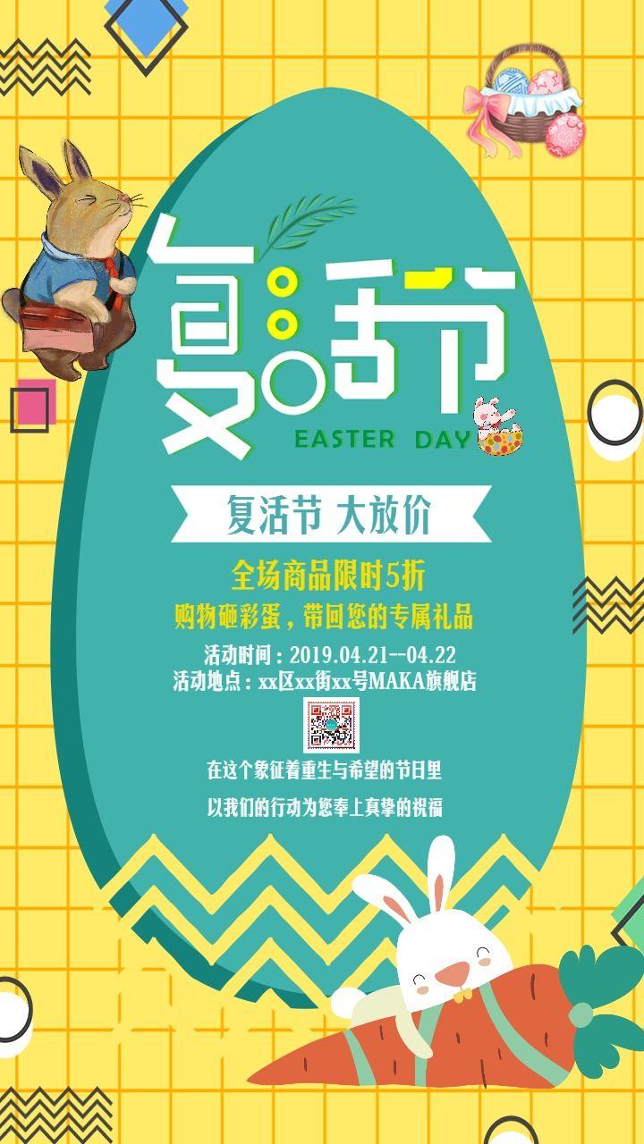 黄色卡通手绘复活节产品促销宣传海报