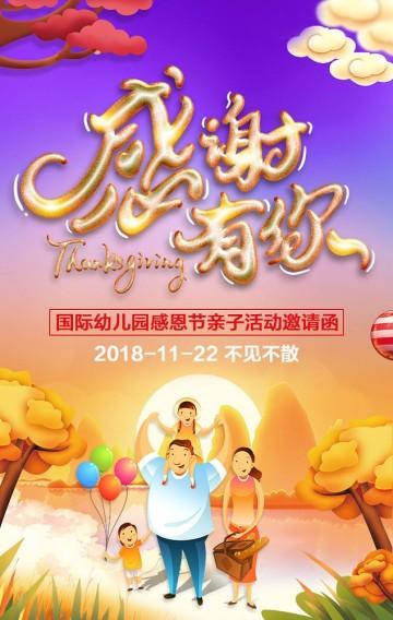 幼儿园感恩节活动邀请函招生宣传