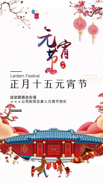 正月十五元宵节红色古典企业宣传海报