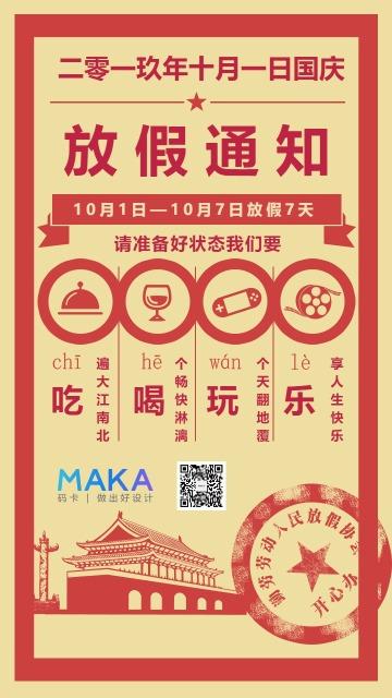 中国风创意国庆节放假通知海报
