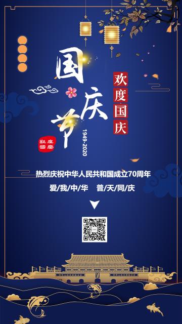 蓝金古风欢度国庆放假海报