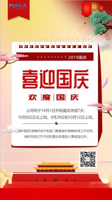 喜庆日历中国风创意国庆节放假通知海报