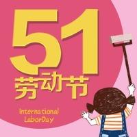 粉色卡通手绘五一劳动节公众号小图