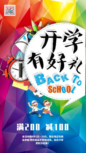彩色炫酷卡通开学季促销海报