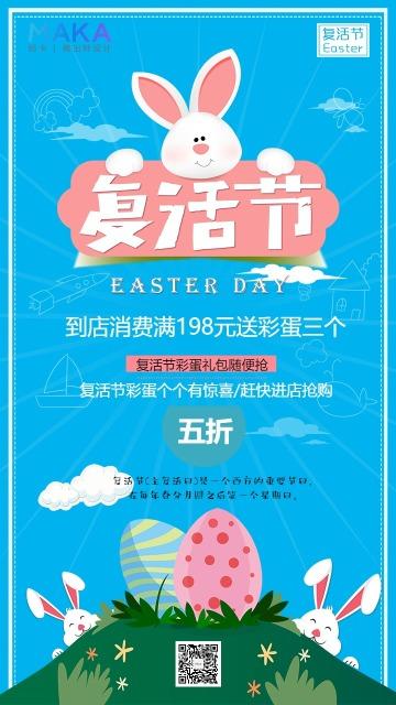 蓝色卡通风复活节促销海报