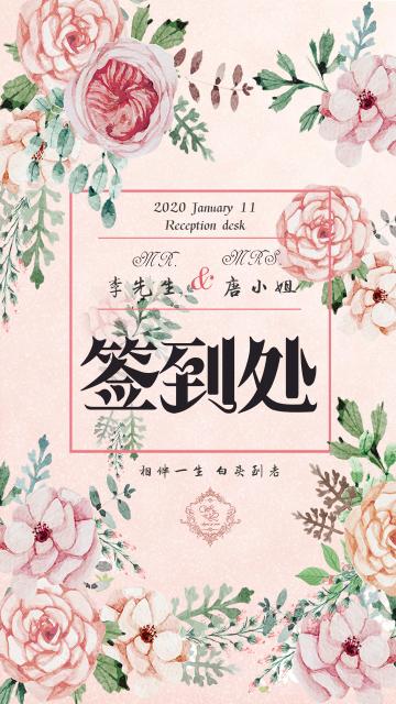 唯美粉色花卉婚礼签到海报