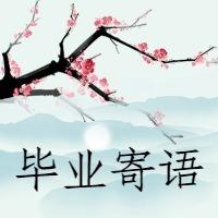 蓝色中国风毕业祝福公众号小图