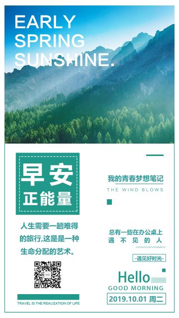 清新自然早安正能量励志日签海报