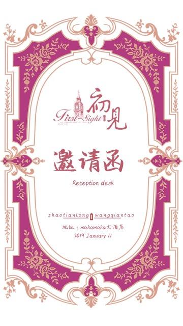 唯美简约婚礼邀请函请柬海报