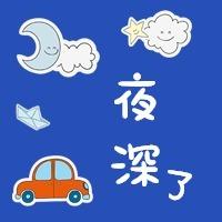 蓝色卡通手绘晚安夜深公众号小图
