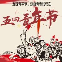 红色怀旧风红色五四青年节公众号小图