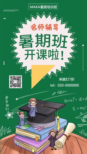 卡通手绘风绿色暑假辅导招生培训海报