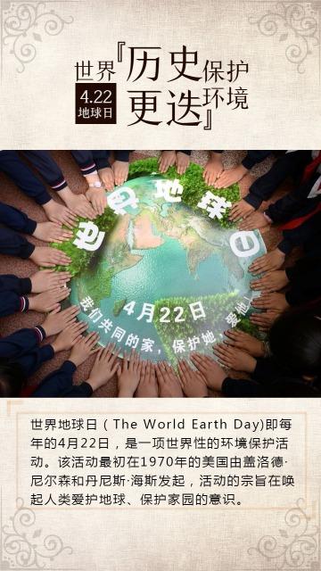 黑色复古风世界地球日宣传海报