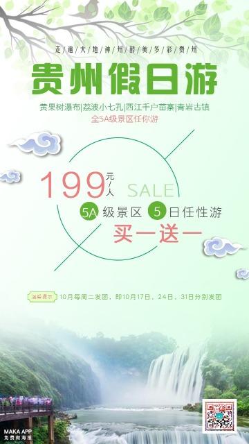 节假日贵州旅游促销宣传简约风