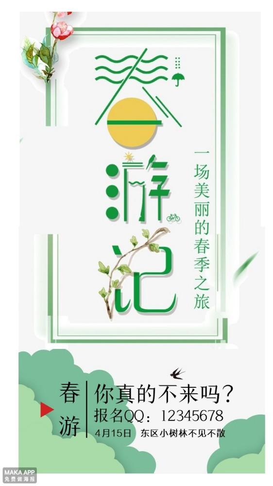春游记 清明节活动报名日插画风活泼企业海报公众号宣传