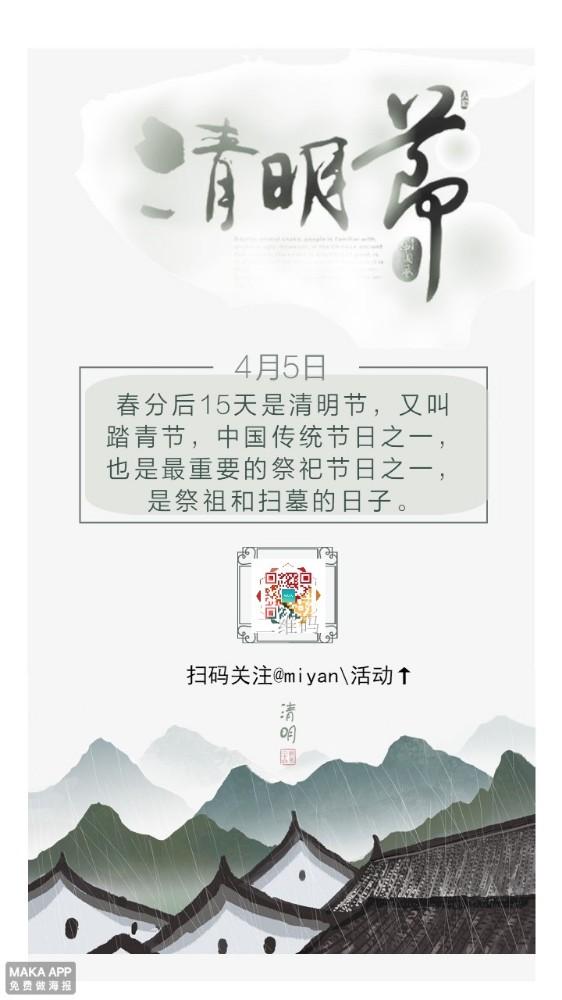 清明节 水墨风古风企业海报公众号宣传 个人微信二维码logo miyan出品