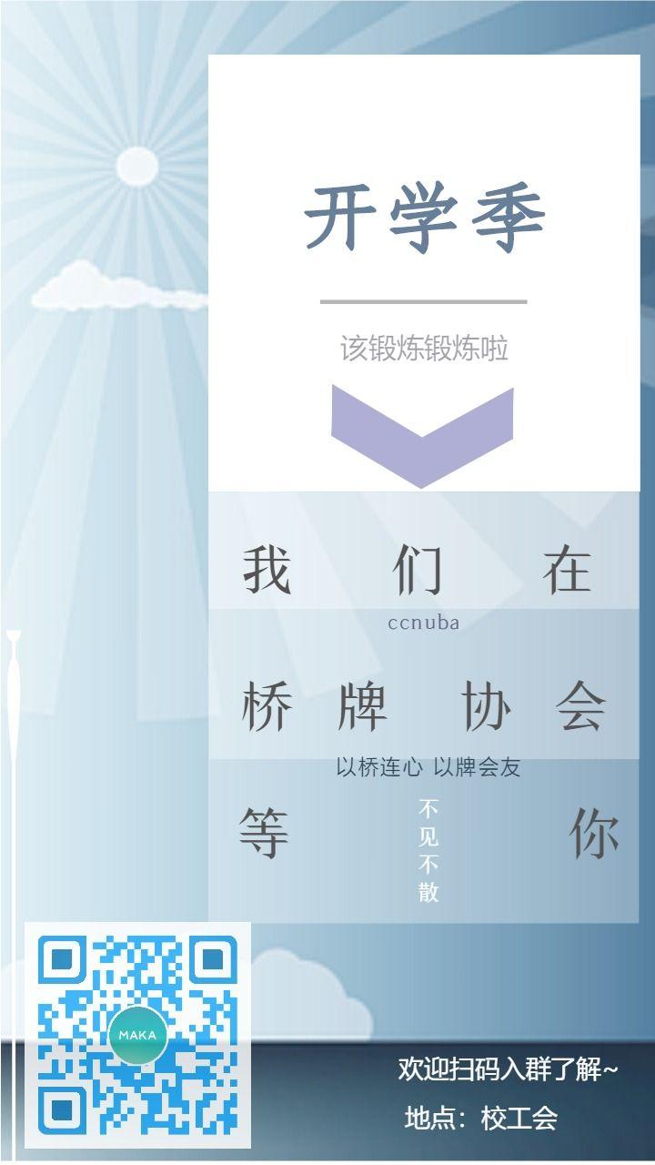 开学季活动 大学社团招新招生 邀请函 清新现代简约