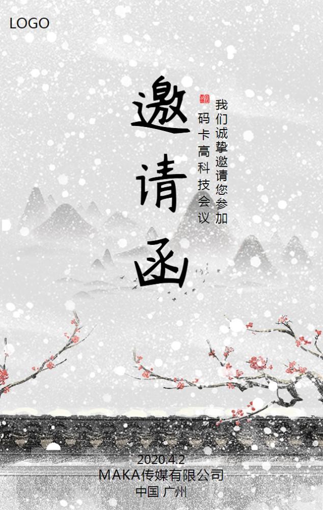 中国风灰色水墨山水企业会议邀请函展会峰会研讨会课程会议H5