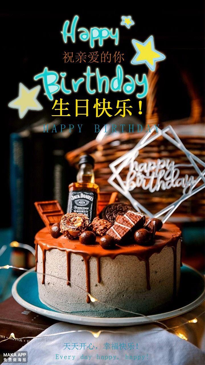 生日祝福生日贺卡生日快乐