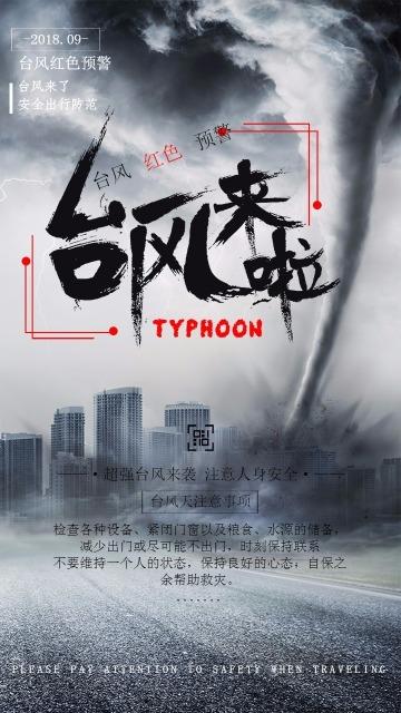 天气预报台风注意事项