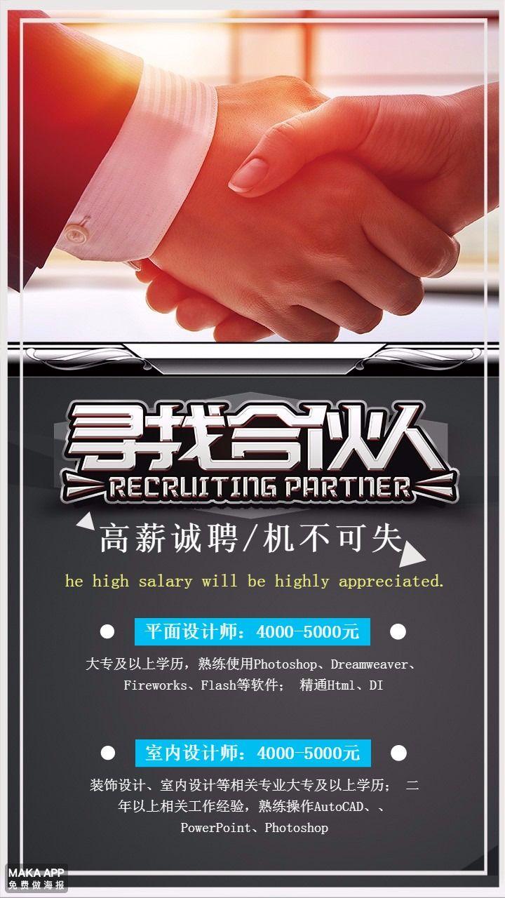 企业个人通用商务简约招聘海报