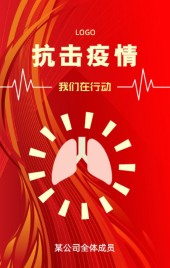 大气红色简约新冠状病毒知识普及抗击疫情承若接力宣传H5