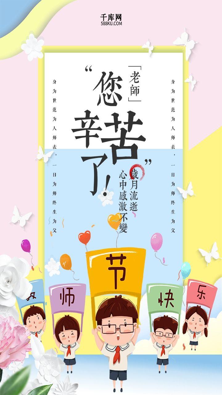 唯美浪漫9月10日感恩教师节快乐 老师您辛苦了