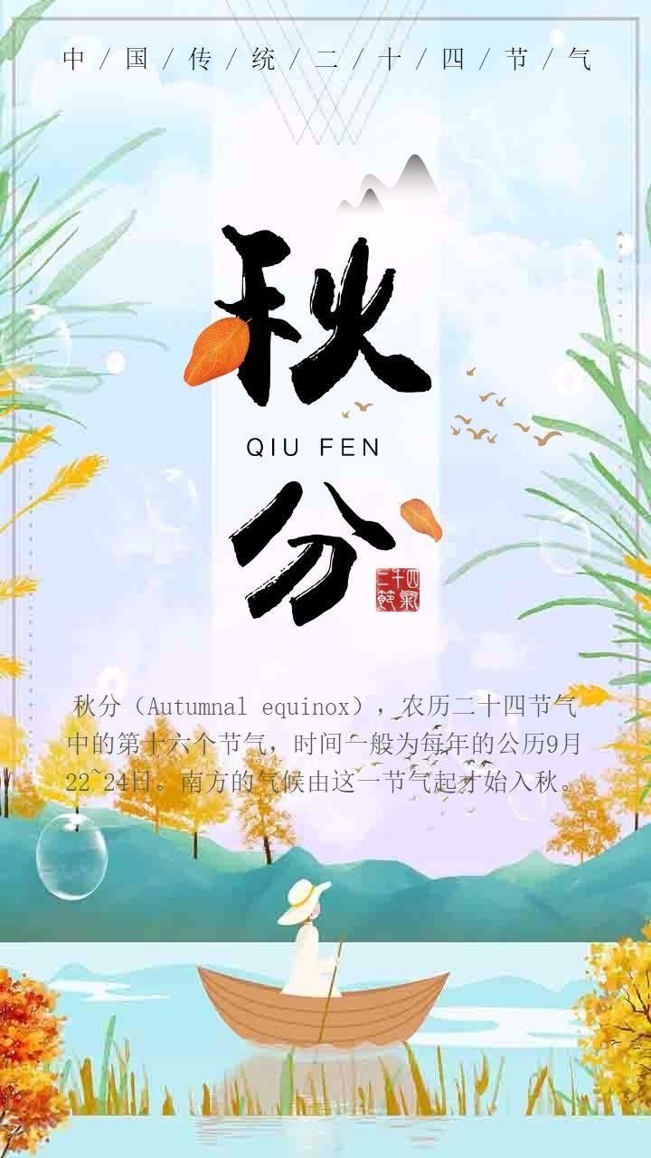 秋分 中国传统节气 二十四节气 节气知识普及 节气科普宣传
