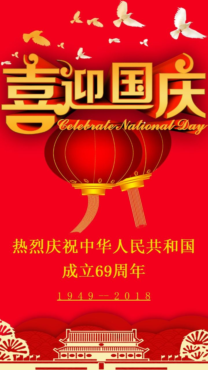 国庆节 十一国庆企业祝福贺卡 喜庆红色庆祝中华人民共和国成立69周年