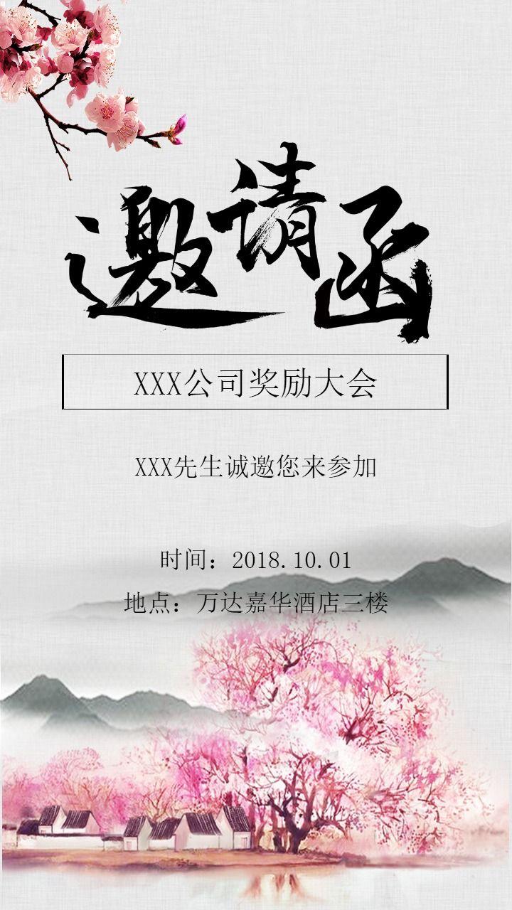 清新文艺公司会议邀请函