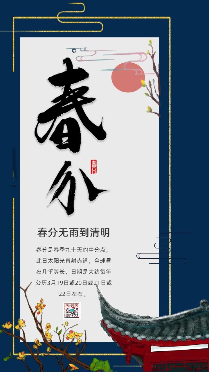 蓝色怀旧中国风中国传统二十四节气之春分知识普及宣传海报